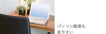 パソコン画面も見やすい。