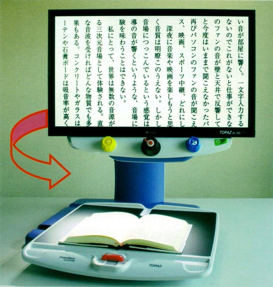 据置型拡大読書器「トパーズ XL HD プレミアム」