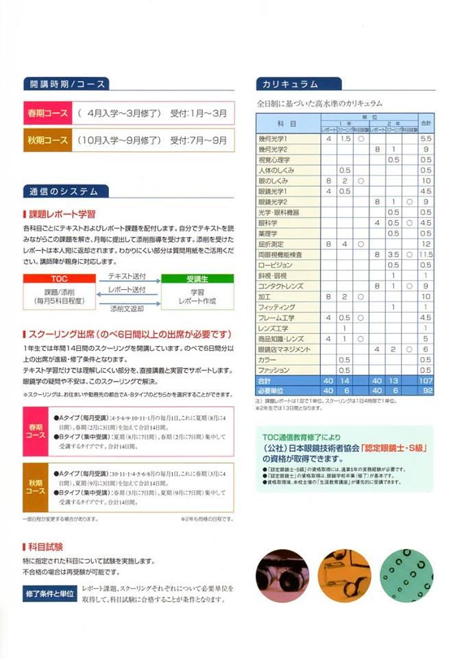 東京眼鏡専門学校通信教育課程募集要項