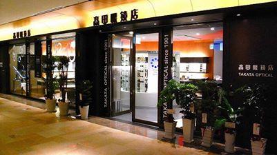 高田眼鏡店イイノビル本店