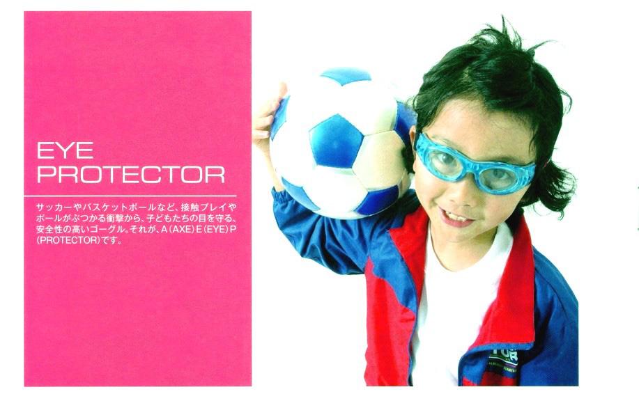 サッカーやバスケットボールなど、接触プレイやボールがぶつかる衝撃から、子どもたちの目を守る安全性の高いアックスのゴーグル